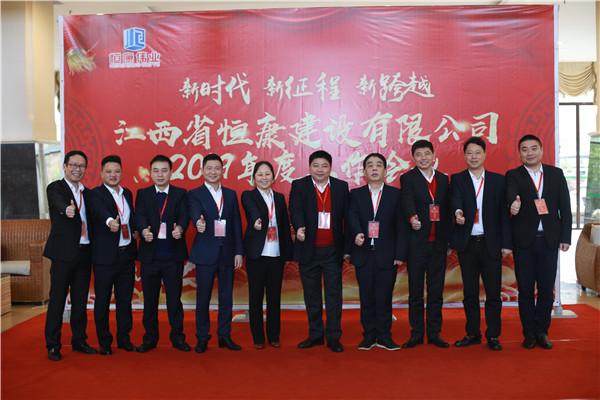 2019江西恒康建设有限公司年度表彰暨工作大会