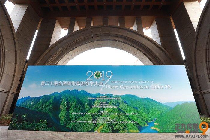 江西农业大学第二十届中国植物基因组学大会