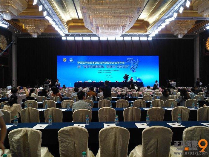 中国法学会民事诉讼法学研究会2019年年会会议