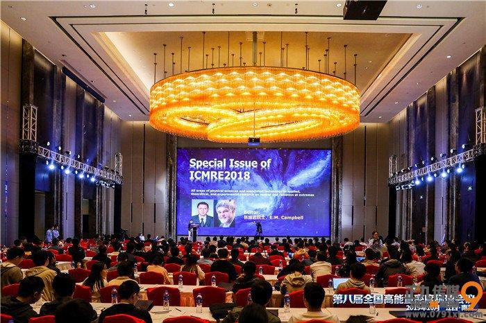 南昌第八届全国高能量密度物理学术会议
