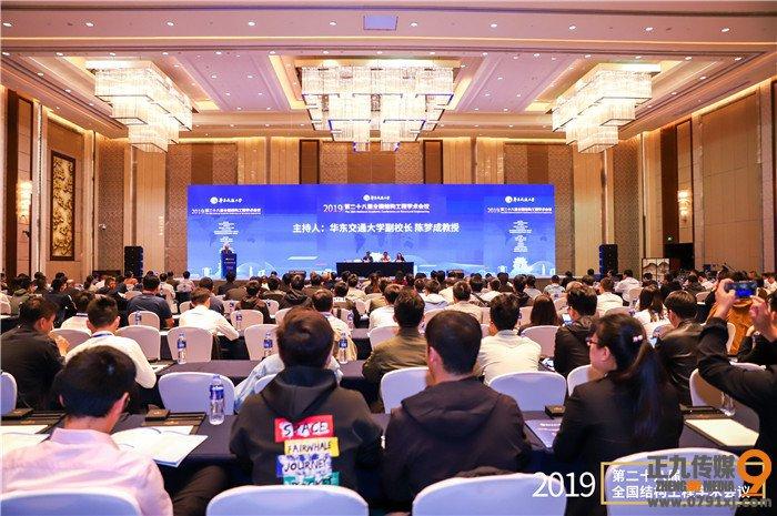 江西省第二十八届全国结构工程学术会议