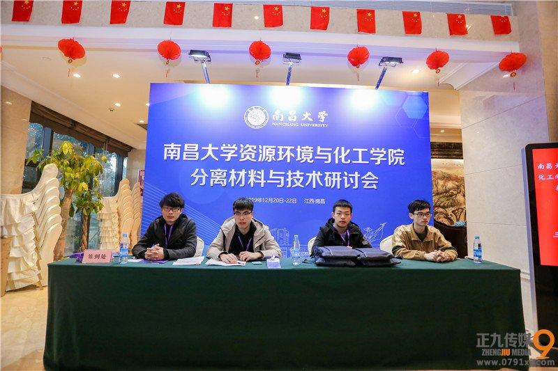 江西南昌资源环境与化工学院吸附材料与分离技术研讨大会