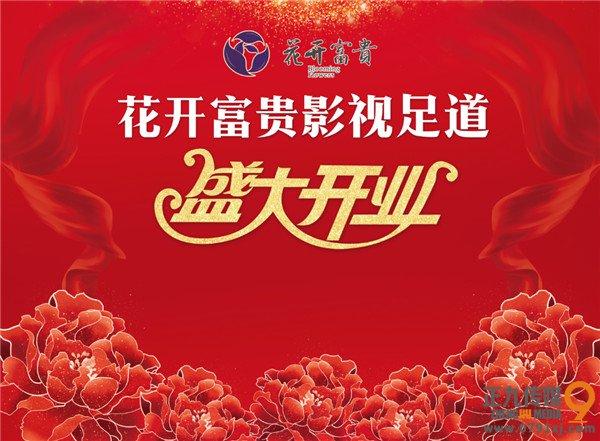 江西新建区花开富贵影院足道店举行盛大开业庆典活动
