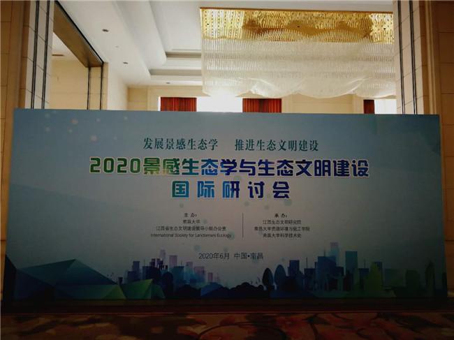 2020年万博亚洲网址市景感生态学与生态文明建设国际研讨会